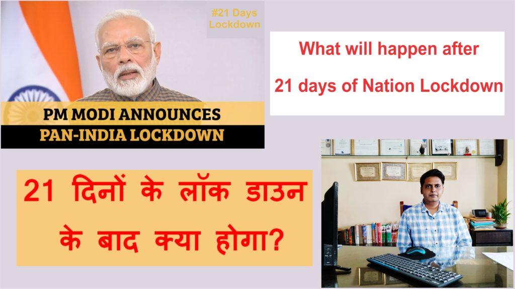 nationwide lockdown